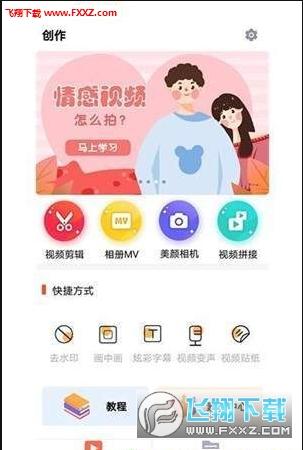 第一剪app官网最新版1.0.6截图1