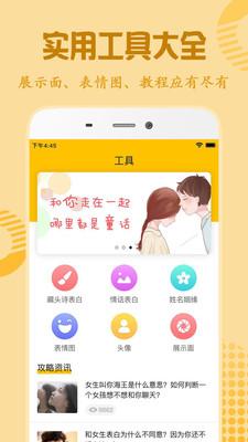 恋爱话术撩妹cp官方最新版1.8.0截图0