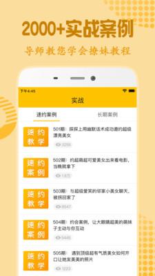 恋爱话术撩妹cp官方最新版1.8.0截图1