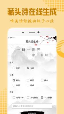 恋爱话术撩妹cp官方最新版1.8.0截图2