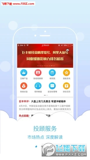 投顾邦app官方版v4.5.2截图0