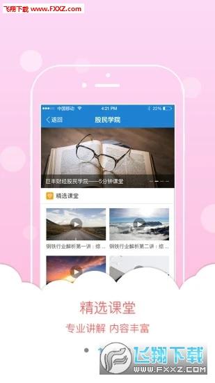 投顾邦app官方版