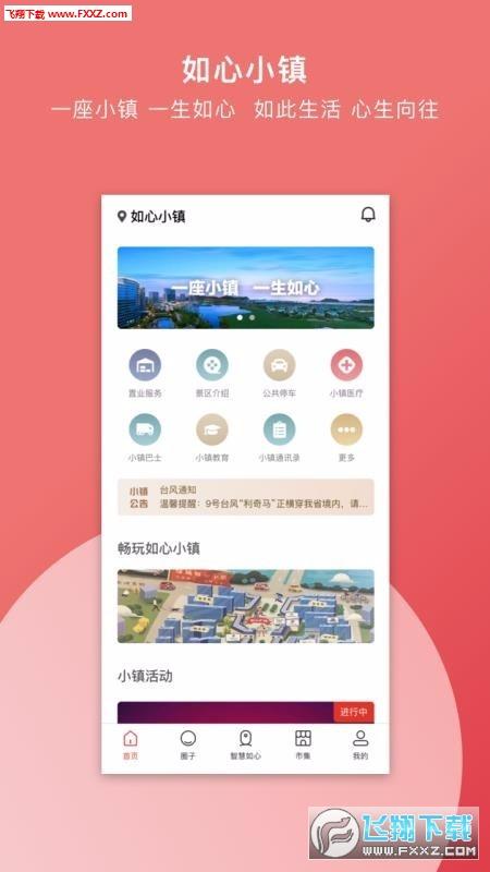 如心小镇app安卓版1.0.4截图1