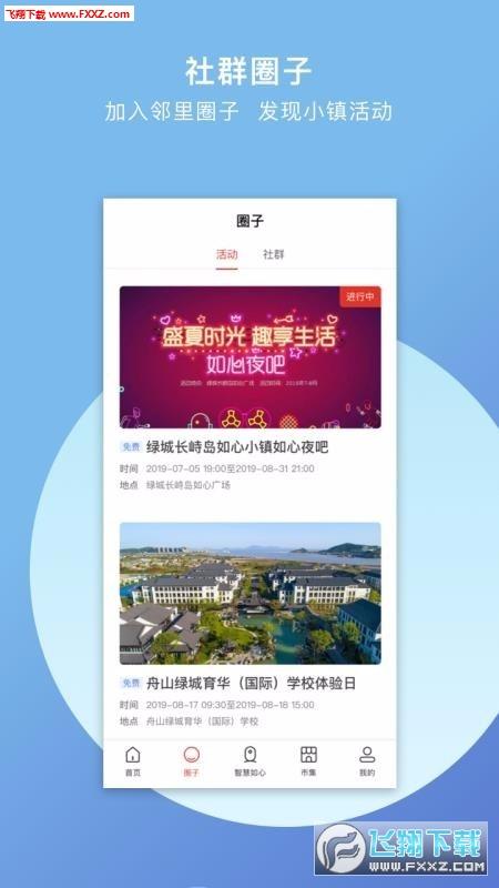 如心小镇app安卓版1.0.4截图2