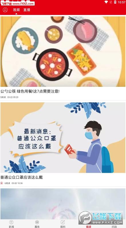 枣庄日报app官方客户端1.2.2截图1
