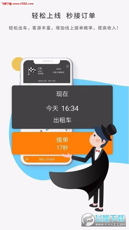 网约的士司机app官方版4.0.7截图1