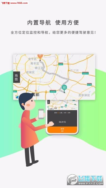 网约的士司机app官方版4.0.7截图2