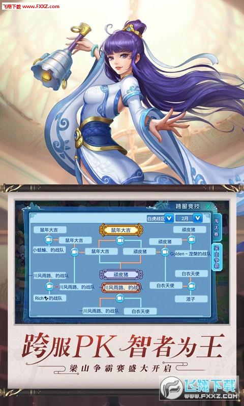 水浒Q传折扣端v1.0.0截图1