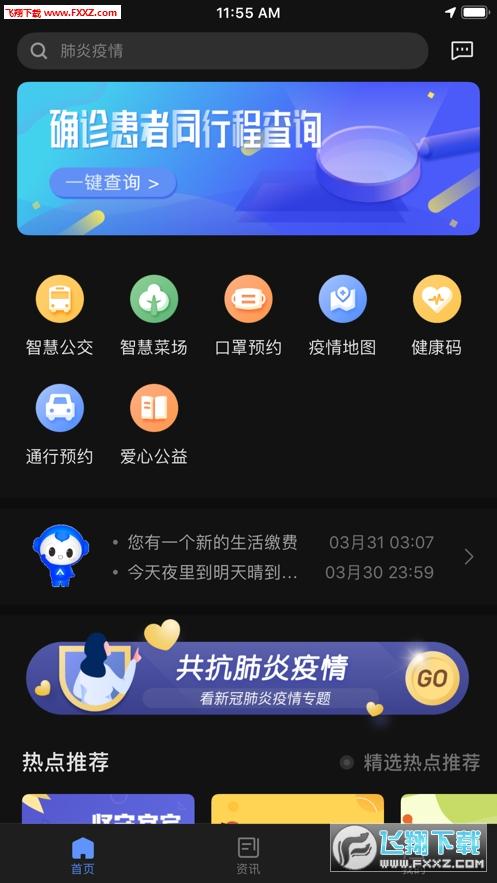 浙里行app官方版1.1.1截图0