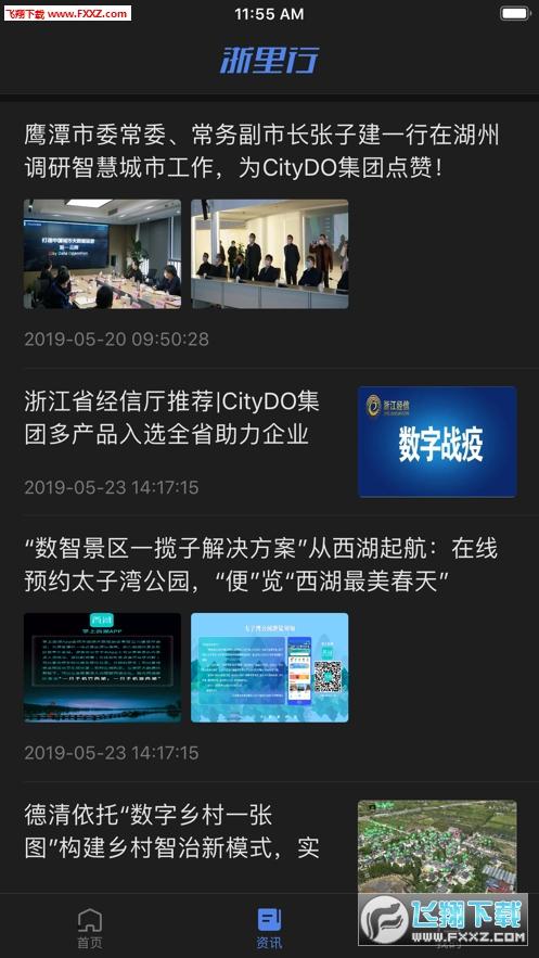 浙里行app官方版1.1.1截图1