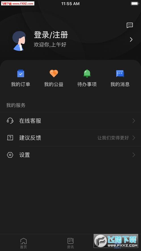 浙里行app官方版1.1.1截图2