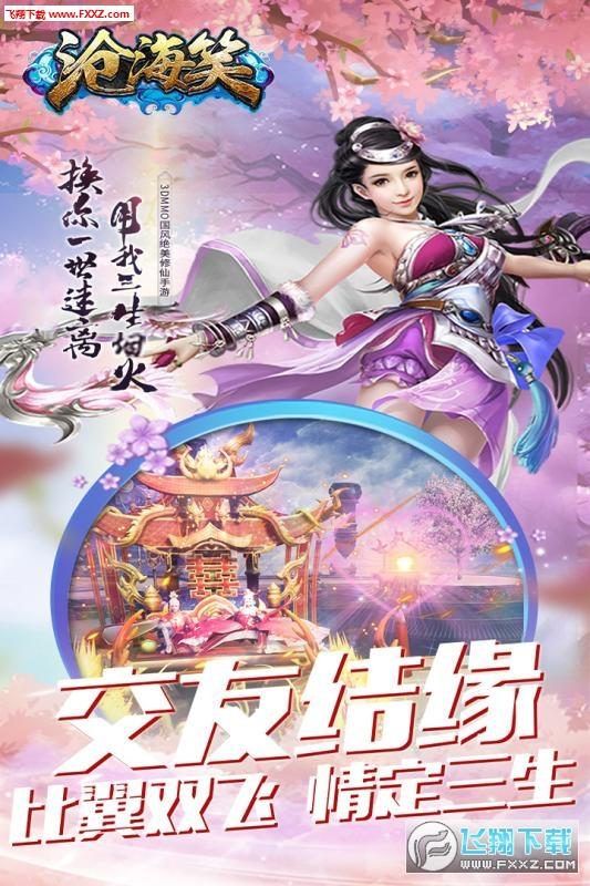 沧海笑公会福利版1.6.31.1截图2