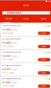 千面人接单赚钱app1.0截图1