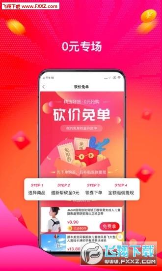 丙丙购0元抢单app最新版1.0.7截图0