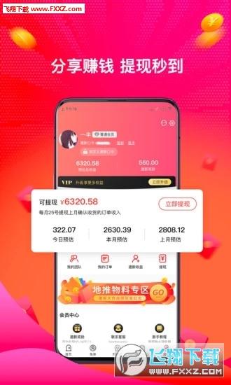 丙丙购0元抢单app最新版1.0.7截图2