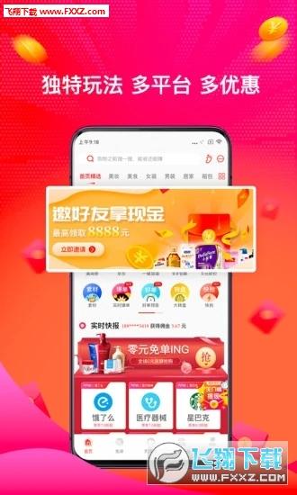 丙丙购0元抢单app最新版1.0.7截图3