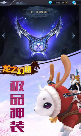 龙之幻想折扣版2.7.0截图1