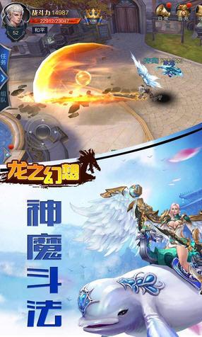 龙之幻想折扣版2.7.0截图2