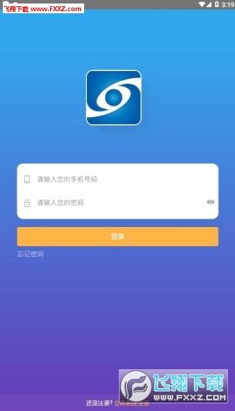 沈阳监督通app安卓版2.0截图0