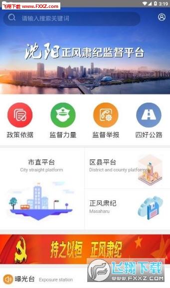 沈阳监督通app安卓版2.0截图1