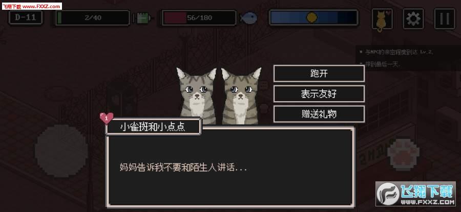 流浪猫的故事游戏中文版v2.93截图1