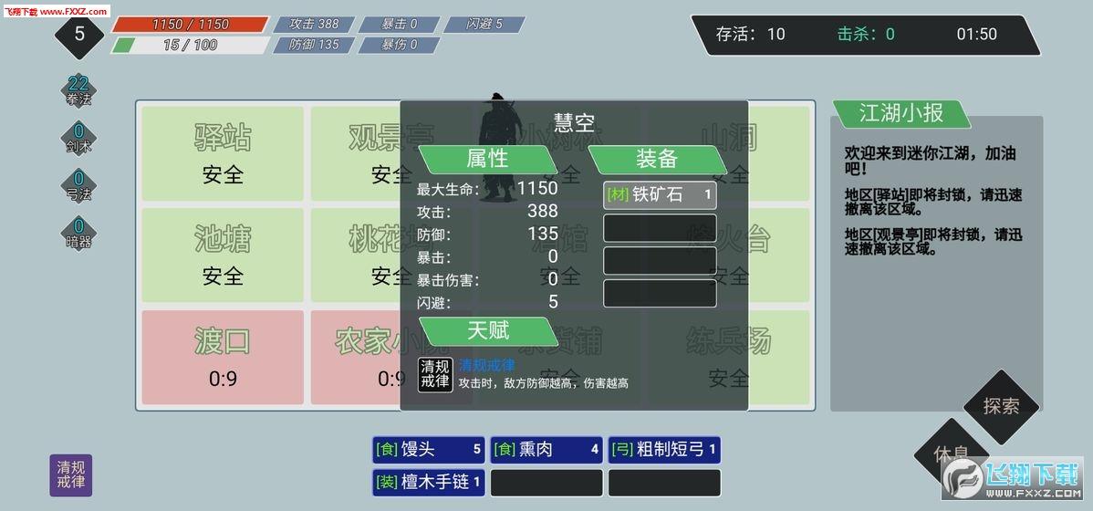迷你江湖安卓版v1.0截图0
