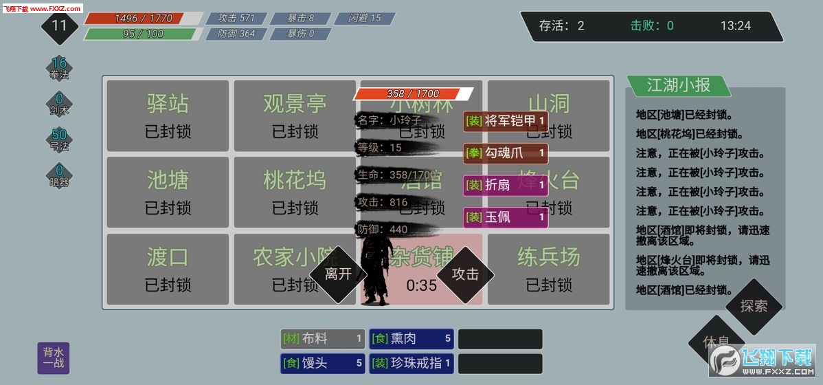迷你江湖安卓版v1.0截图1