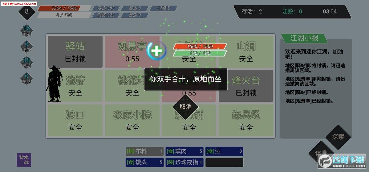 迷你江湖安卓版v1.0截图2