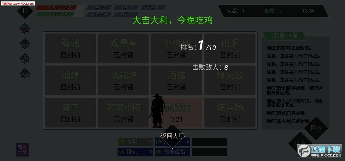 迷你江湖安卓版v1.0截图3