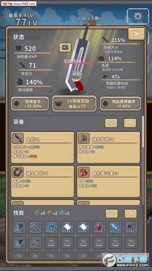 深红剑安卓版v119截图0
