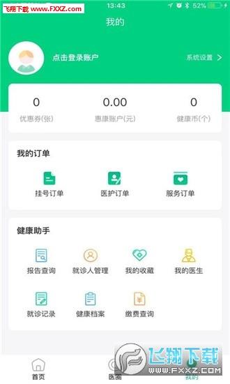 万康树app最新版2.0截图0