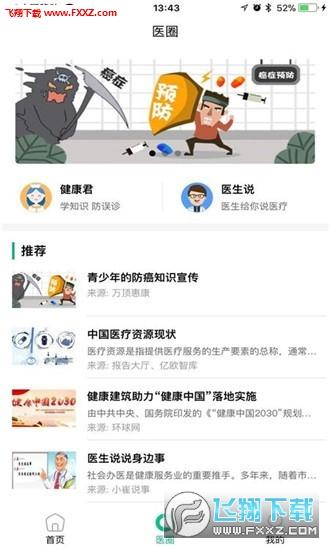 万康树app最新版2.0截图1