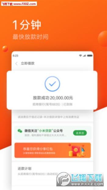 鼠来宝贷款app官方版1.0截图0
