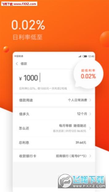 鼠来宝贷款app官方版1.0截图1