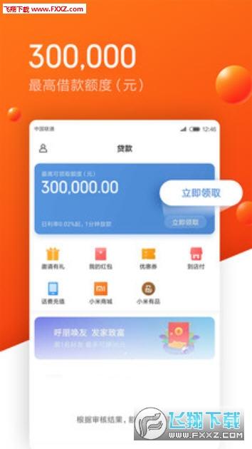 鼠来宝贷款app官方版1.0截图2