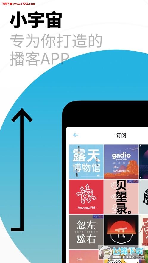 小宇宙app官网版