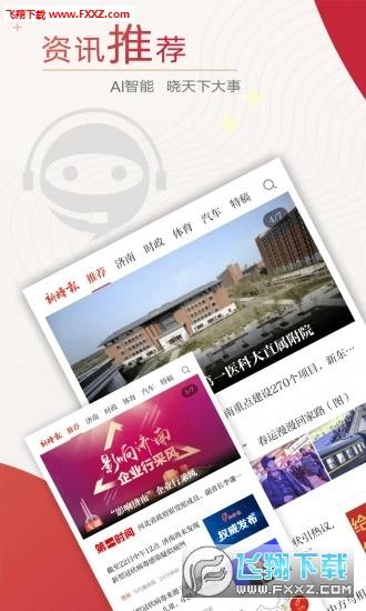 新时报app最新版v2.5.1截图2