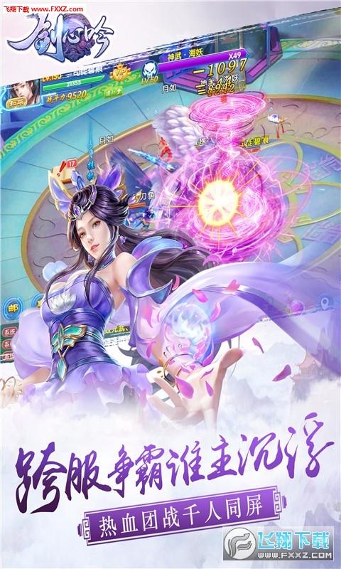 剑心吟BT爽玩版v4.57.73截图1