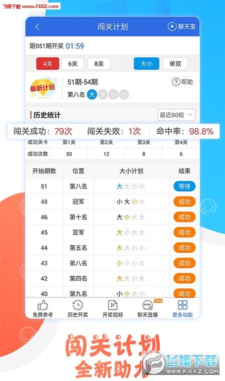 九龙手选一点红网站454499最新资料1.0截图1