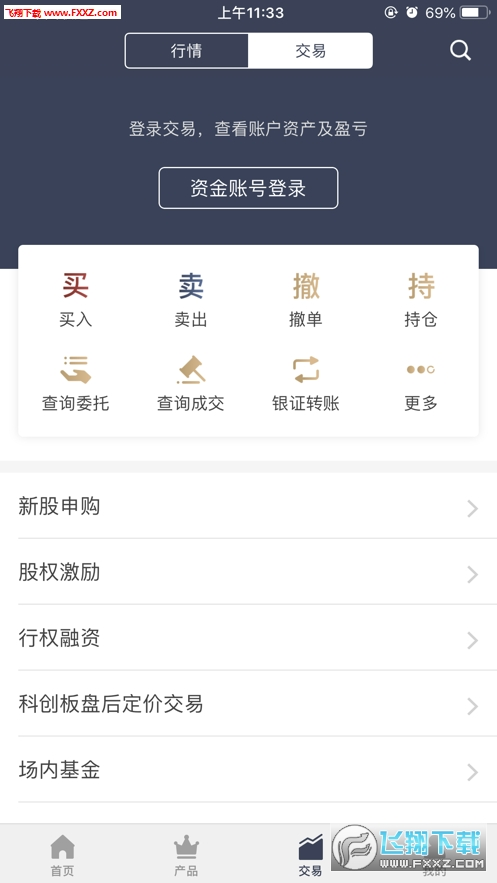 中金财富官网appv5.2.1截图1