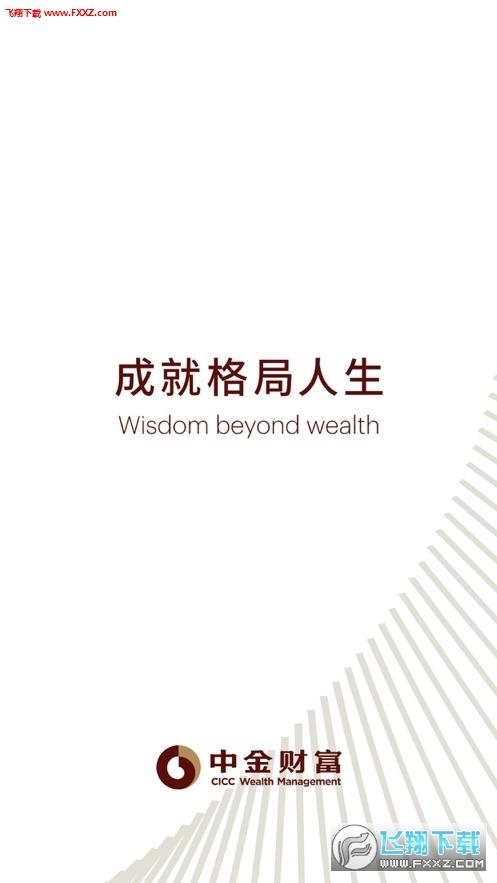 中金财富官网appv5.2.1截图3