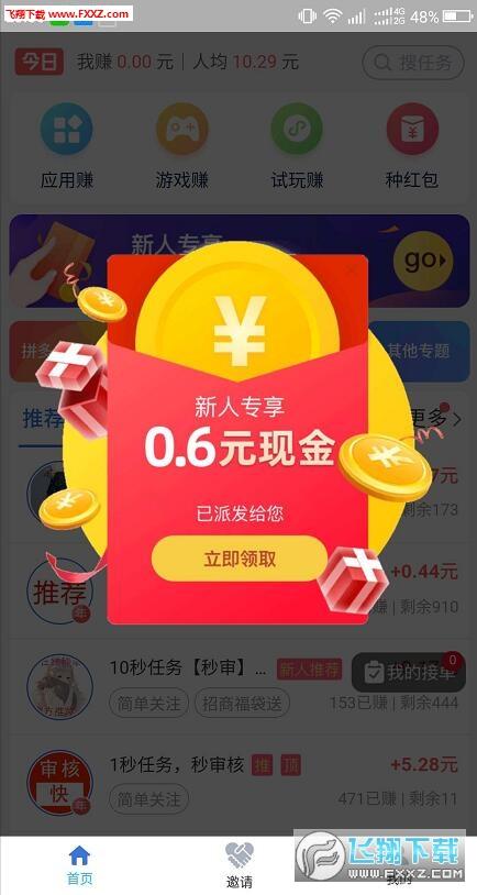 赏金盒子app官网安卓版1.0.0截图0