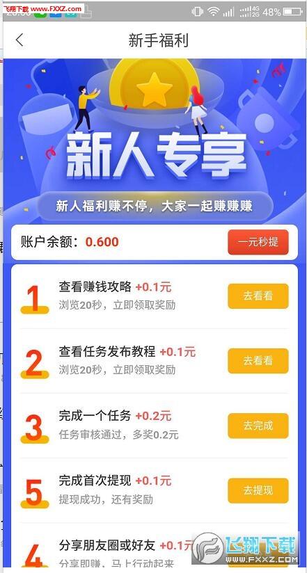 赏金盒子app官网安卓版1.0.0截图1