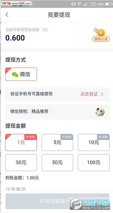 赏金盒子app官网安卓版1.0.0截图2