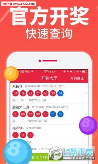 2020最新王中王心水高手论坛小说1.0截图1