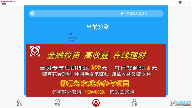 龙翔资讯阅读赚钱app1.0截图1