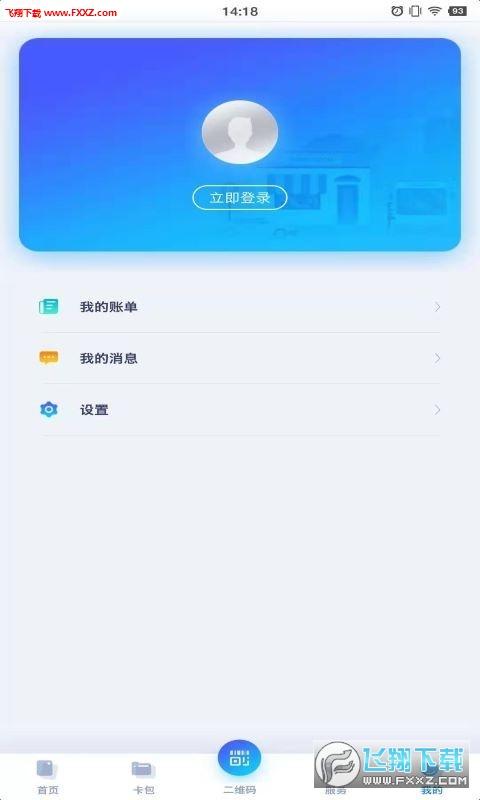 邯郸通app官方安卓版1.0.3截图0
