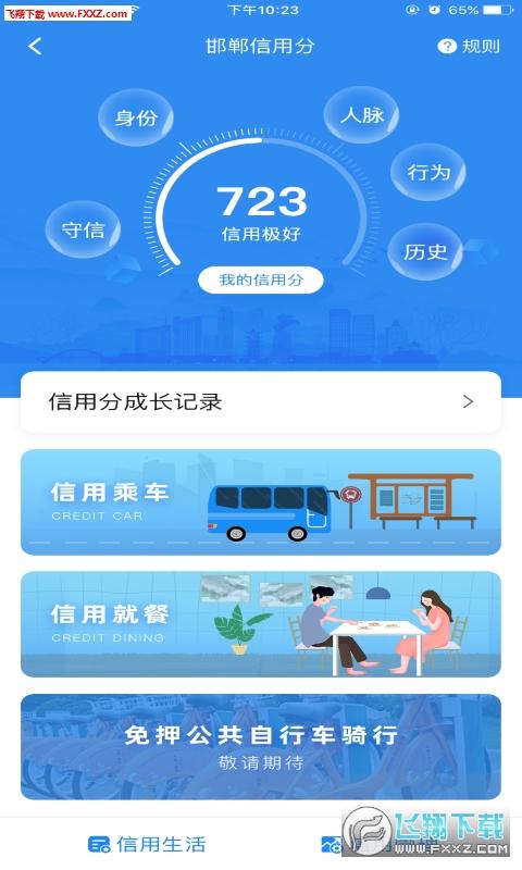 邯郸通app官方安卓版1.0.3截图2