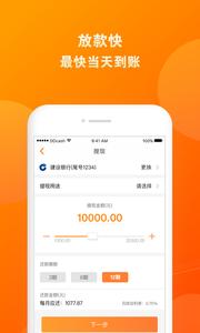 秒发钱app官方版截图0