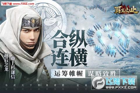 霸王之业战国野望无限金币版1.0.17截图1
